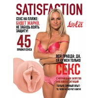"МАСТУРБАТОР ""SATISFACTION MAGAZINE"", ВЫПУСК №45, 12.6 СМ"